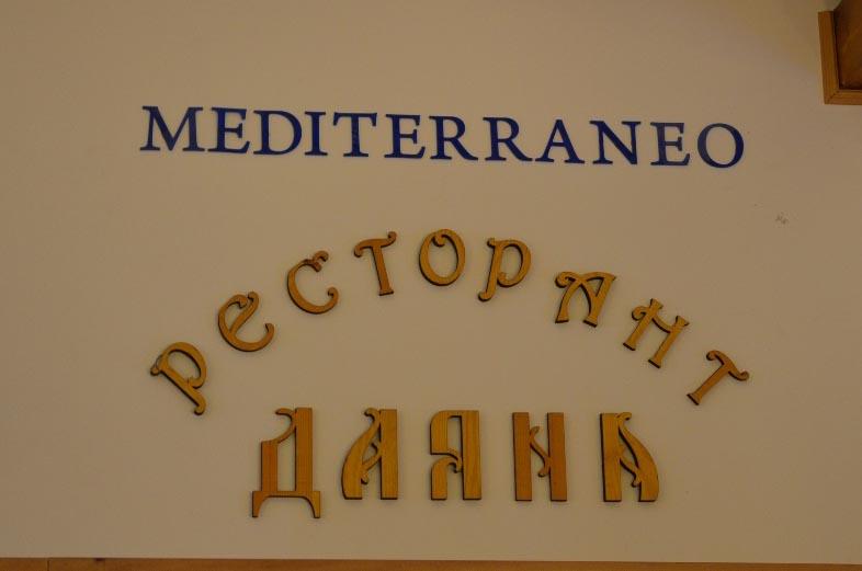 Restaurant Dayana Mediterraneo